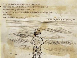 Ποίηση για παιδιά