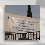 """Επιστολή στον Δήμαρχο από τον Σύλλογο Γονέων του 1ου ΓΕΛ Καισαριανής: """"Με εντολή Δημάρχου"""""""